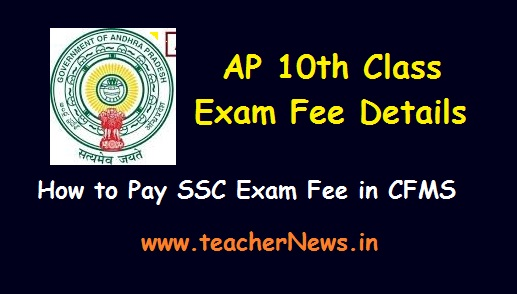 How to Pay AP 10th Exam Fee 2020 in CFMS - AP SSC Fee Due Dates, Last Date, Fee Details