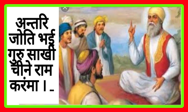 तारा चड़िया लंमा.. उपदेश, गुरु नानक साहब अपने भक्तों के साथ, गुरबाणी का उपदेश करते बाबा नानक,