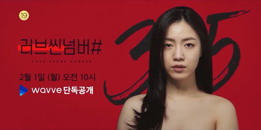 Love Scene Number teaser3