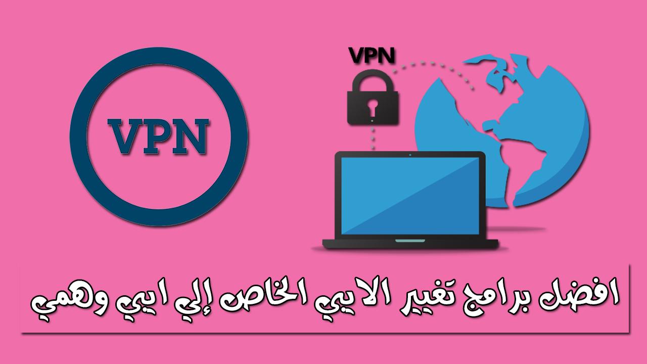 أفضل وأسهل برامج ومواقع لفتح المواقع المحظورة والمحجوبة وتغيير الـ IP للكمبيوتر والهاتف مجانا
