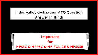 indus valley civilization MCQ Question Answer In Hindi