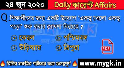 কারেন্ট অ্যাফেয়ার্স ২৪ জুন, ২০২০ Daily Current Affairs in Bengali 24 june, 2020
