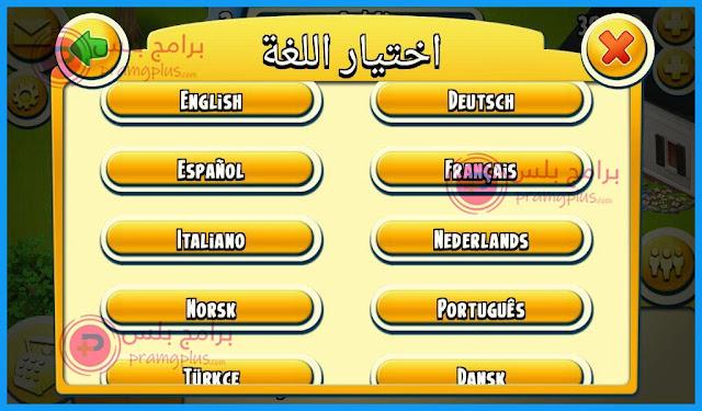 لغات لعبة هاي داي