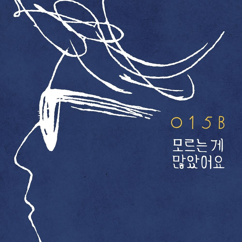 015B & Yoon Jong Shin – The Legacy 06 – Single