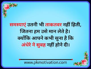 Good morning quotes. हिंदी सुविचार।  Life quotes.