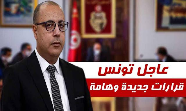 رئيس الحكومة هشام المشيشي يُعلن عن قرارات جديدة وهامة