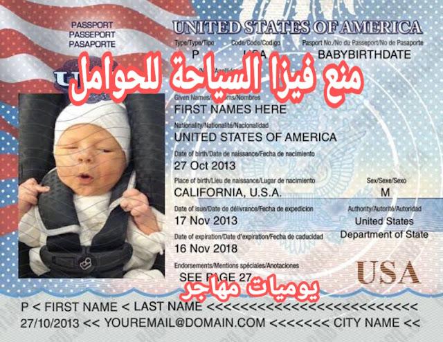 ولادة في أمريكا للحصول على جنسية أمريكا