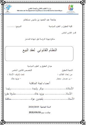 مذكرة ماستر: النظام القانوني لعقد البيع PDF