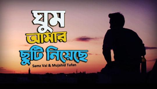 Ghum Amar Chuti Niyeche Lyrics by Samz Vai