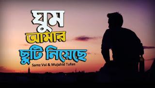 Ghum Amar Chuti Niyeche Lyrics (ঘুম আমার ছুটি নিয়েছে) Samz Vai