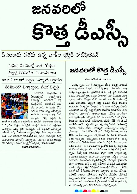 AP DSC 2020 Latest News Paper Update