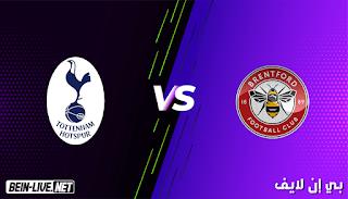 مشاهدة مباراة توتنهام وبرينتفورد بث مباشر بي اين لايف بتاريخ 05-01-2021 كأس الرابطة الإنجليزية