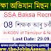 SSA Baksa Recruitment 2021: 08 Teachers & Chowkidar Vacancy