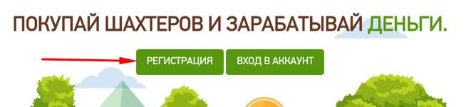 Регистрация в Miner Money 2