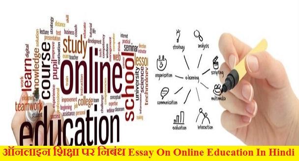 ऑनलाइन शिक्षा पर निबंध Essay On Online Education In Hindi