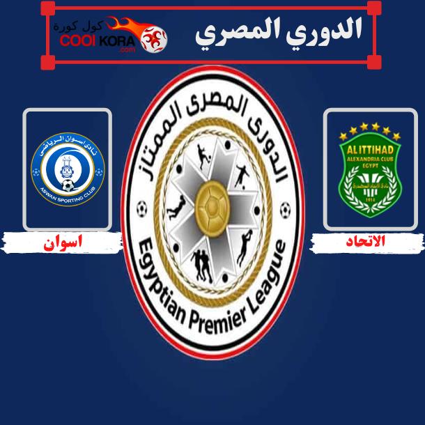 تعرف على موعد مباراة الاتحاد السكندري أمام أسوان الدوري المصري والقنوات الناقلة
