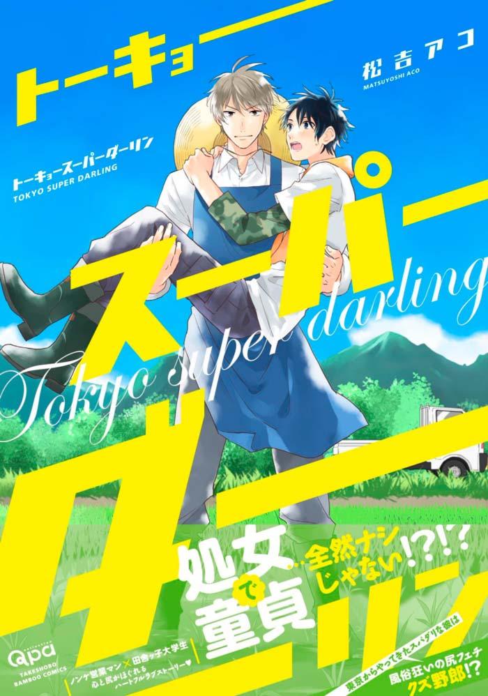 Tokyo Super Darling BL manga - Aco Matsuyoshi