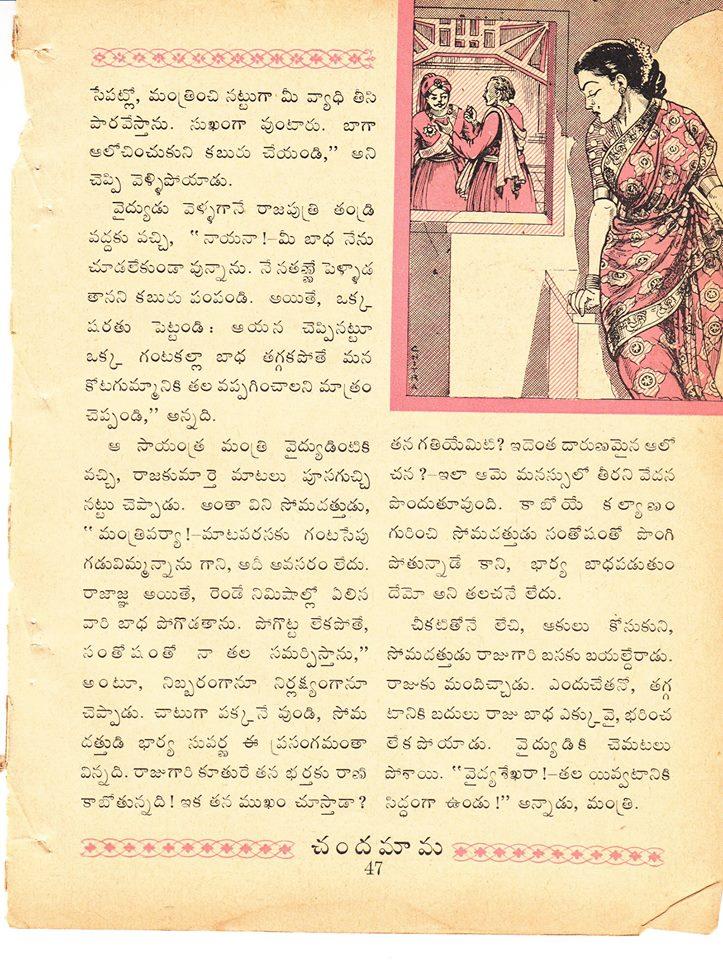 Chandamama Stories In Telugu Pdf