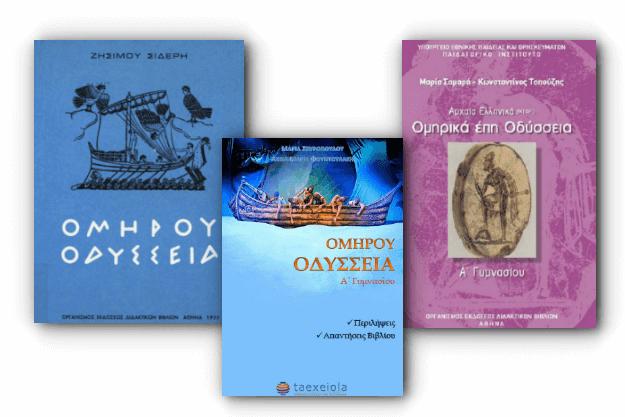 Ομήρου Οδύσσεια: Δωρεάν στα νέα Ελληνικά (τρία βιβλία)