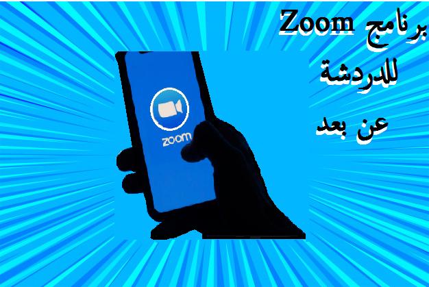 تحميل تطبيق Zoom للاندرويد لعمل الإجتماعات عن بعد