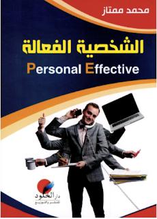 تحميل كتاب الشخصية الفعالة PDF