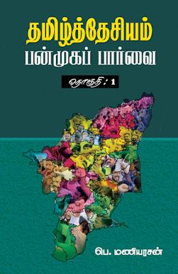 தமிழ்த்தேசியம்: பன்முகப் பார்வைகள் - பாகம் - 1