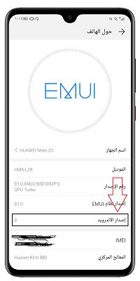 كيفية معرفة إصدار نظام الأندرويد الموجود في هاتفك؟
