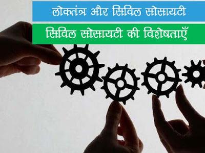 लोकतंत्र और नागरिक समाज  (सिविल सोसायटी)   Democracy and civil society in Hindi