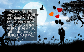 Happy Valentines Day Sms in Gujarati
