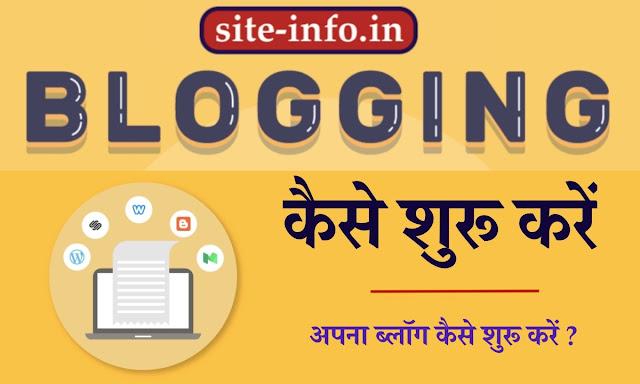 Blogging Kaise Kare in Hindi