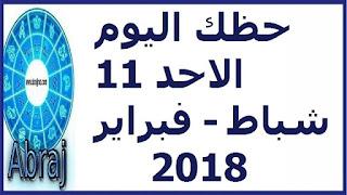 حظك اليوم الاحد 11 شباط - فبراير 2018