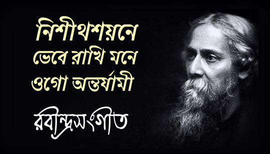Nishitho Shoyone Lyrics (নিশীথ শয়নে) Rabindra Sangeet