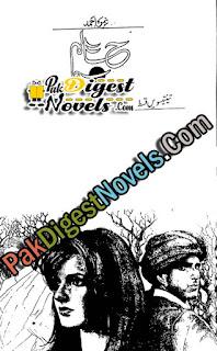 Haalim Episode 33 By Nimra Ahmed