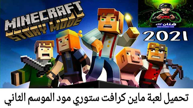 تحميل لعبة ماين كرافت ستوري مود 2021 Minecraft Story Mode للكمبيوتر والاندرويد والايفون