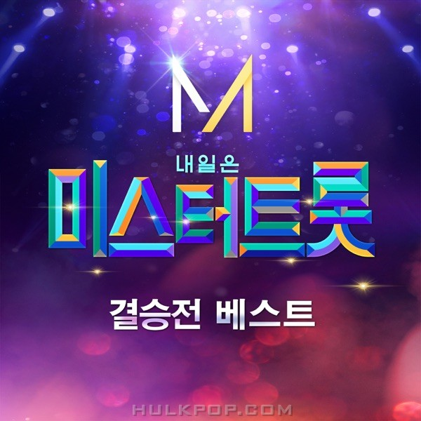 Various Artists – Music Source of Mr.Trot Final Best