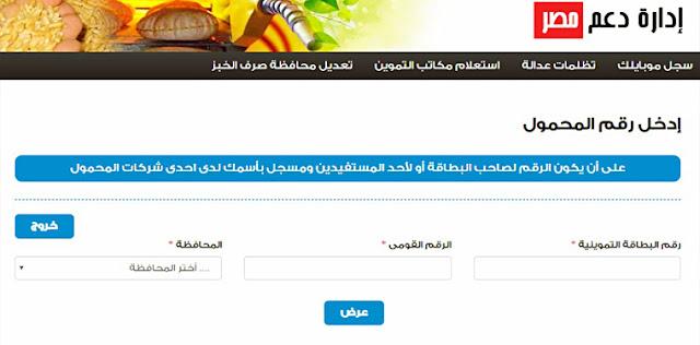 موقع دعم مصر - التموين تطالب أصحاب البطاقات التموينية بكتابة رقم المحمول على موقع دعم مصر - دعم مصر تحديثات البيانات - دعم مصر طريقة اضافه ارقام الهاوتف -