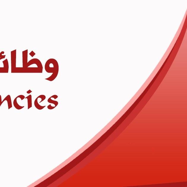 وظائف اليوم الاثنين 4 نوفمبر 2019 - 2/11/2019 للمؤهلات العليا والمتوسطة والدبلومات