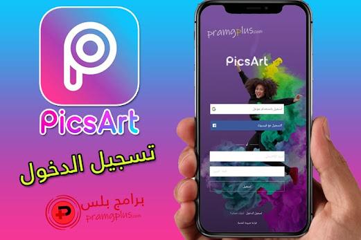 تسجيل دخول برنامج بكس ارت picsart 2020