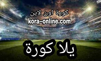 yallakora بث المباريات برنامج يلا كوره kora jawal يلا كوره اون لاين