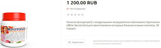 Briar Serotonin price (Шиповник Серотонин Цена 1200 рублей).jpg