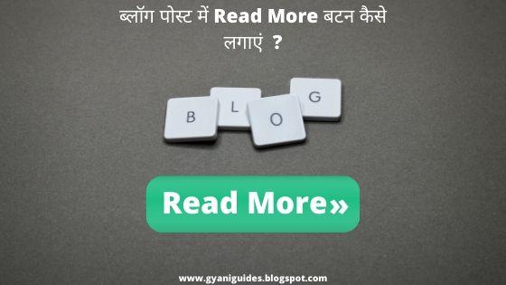 Blogger ब्लॉग में read more लिंक add करें