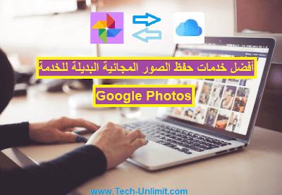أفضل خدمات حفظ الصور المجانية البديلة للخدمة Google Photos