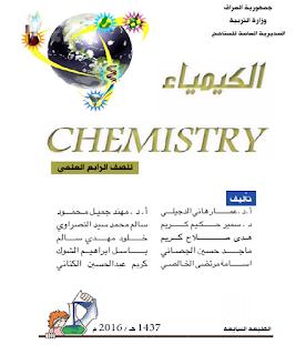 كتاب الكيمياء للصف الرابع العلمي 2016