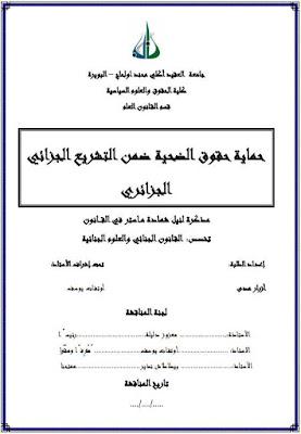 مذكرة ماستر: حماية حقوق الضحية ضمن التشريع الجزائي الجزائري PDF