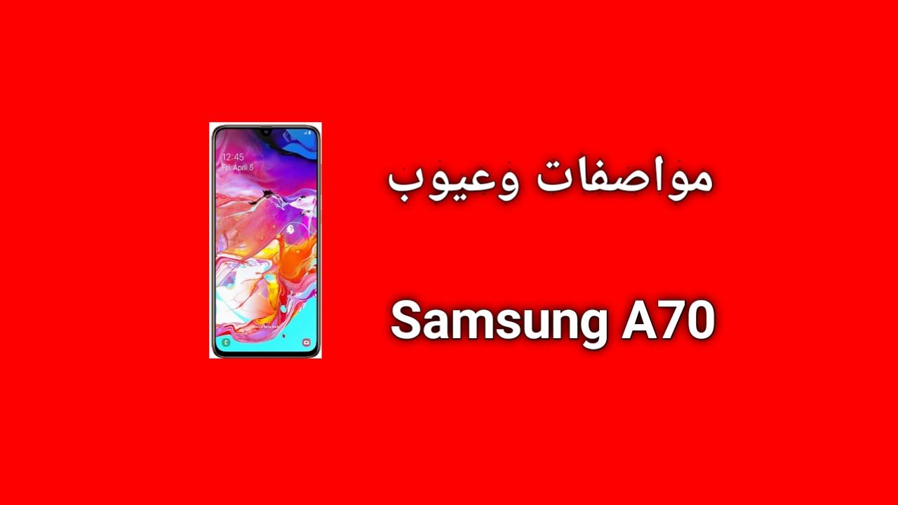 سعر و مواصفات Samsung Galaxy A70 - مميزات وعيوب سامسونج A70