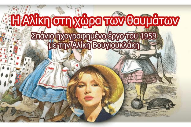 «Η Αλίκη στη χώρα των θαυμάτων» - Σπάνιο ηχογραφημένο έργο του 1959 με την Αλίκη Βουγιουκλάκη