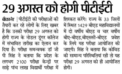 Rajasthan PTET Admit Card 2021 Download Name Wise