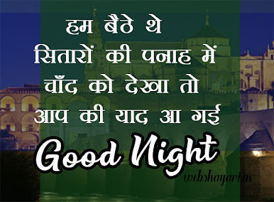 amazing good night shayari