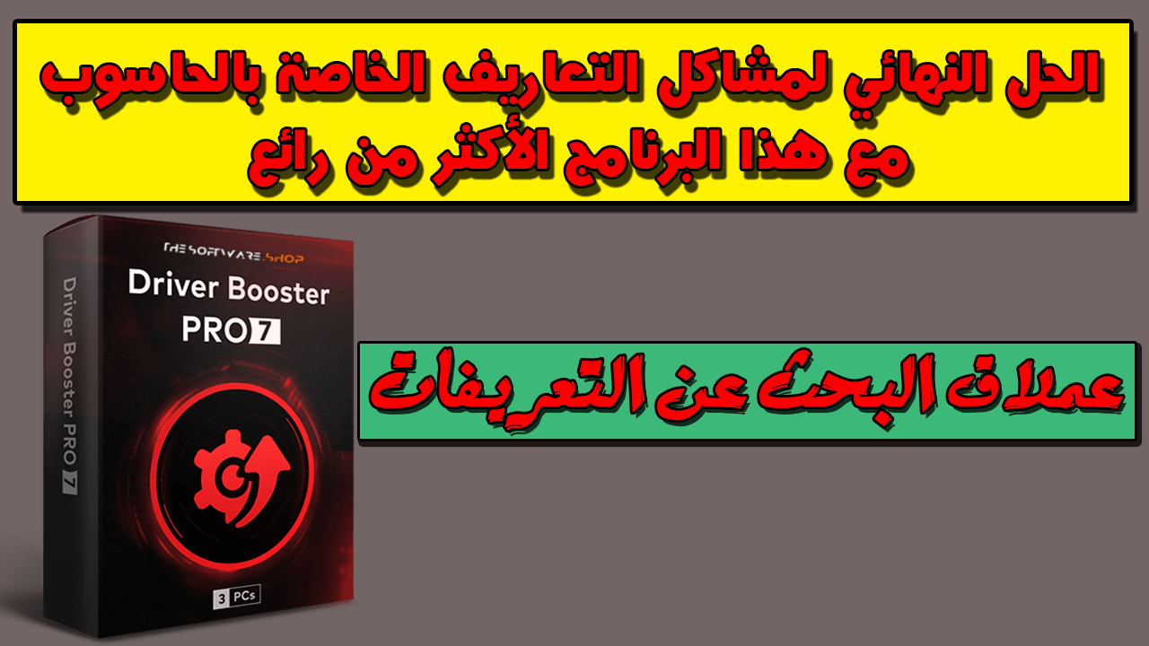 IObit_Driver_Booster_Pro