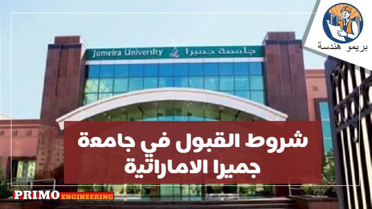 تعرف علي جامعة جميرا jumeira university وشروط القبول في جامعة جميرا والخدمات المقدمة للطلبة